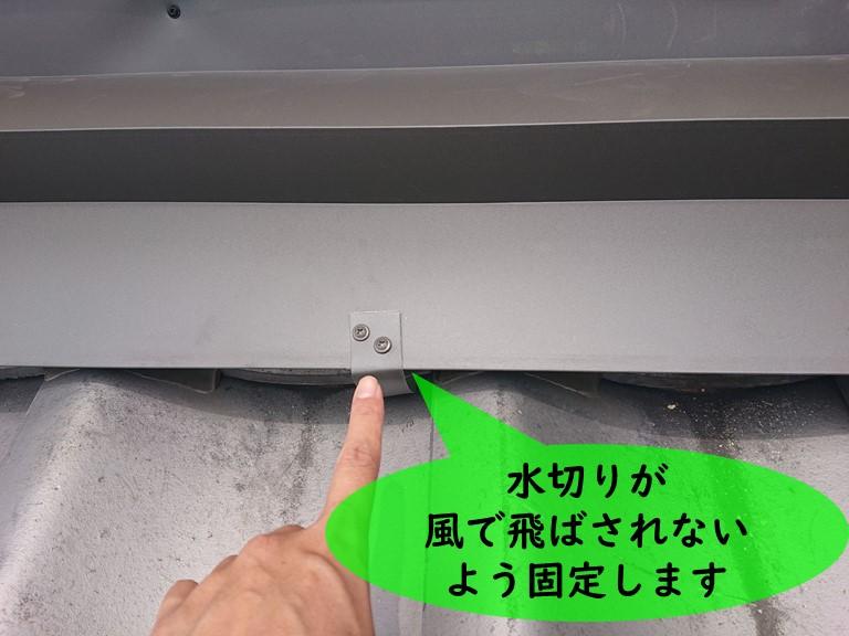 紀の川市で壁際水切りを設置し、細く切ったガルバリウム鋼板で固定しました
