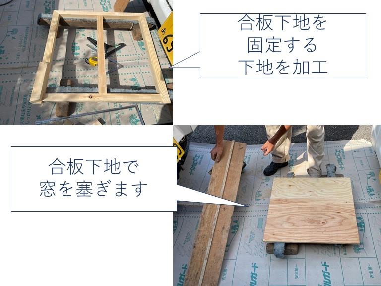 紀の川市で天窓を塞ぐので、下地合板と合板を固定する下地を加工します