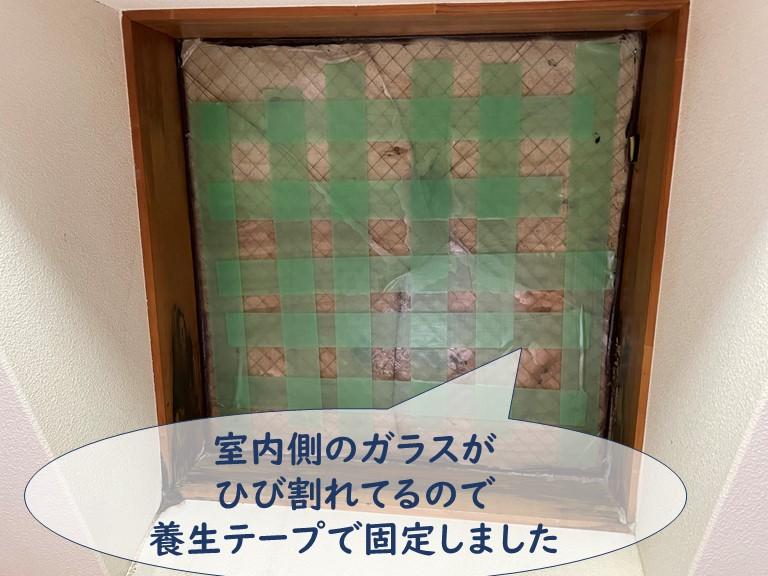 紀の川市で室内側のガラスがひび割れている為、養生テープを貼りました