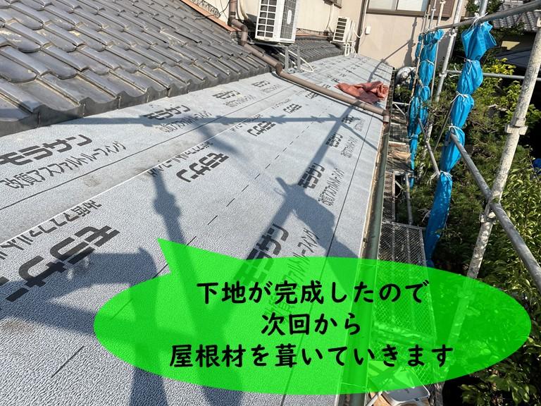 紀の川市で屋根の下地が完成しましたので屋根材を葺いていきます