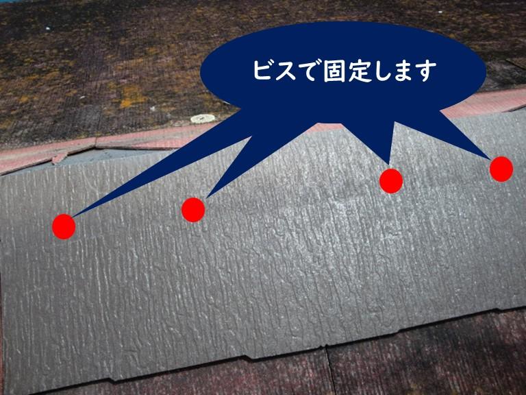 紀の川市で屋根材を固定するのにビスで固定しました