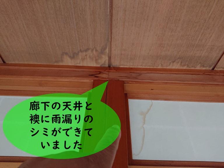 紀の川市で廊下と襖に雨漏りのシミができていました