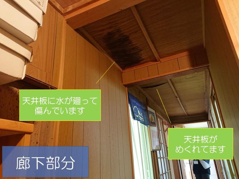 紀の川市で廊下の天井板に水が廻り腐食していました