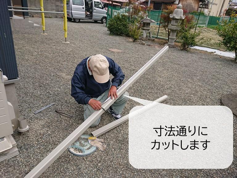 紀の川市で必要な雨樋の寸法を測りカットします