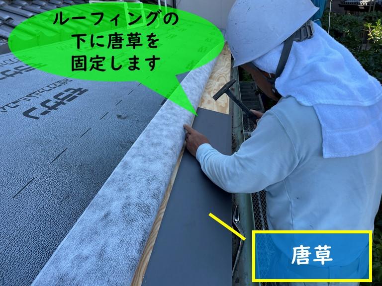 紀の川市でガルバリウム鋼板の唐草と屋根材を取り付けました
