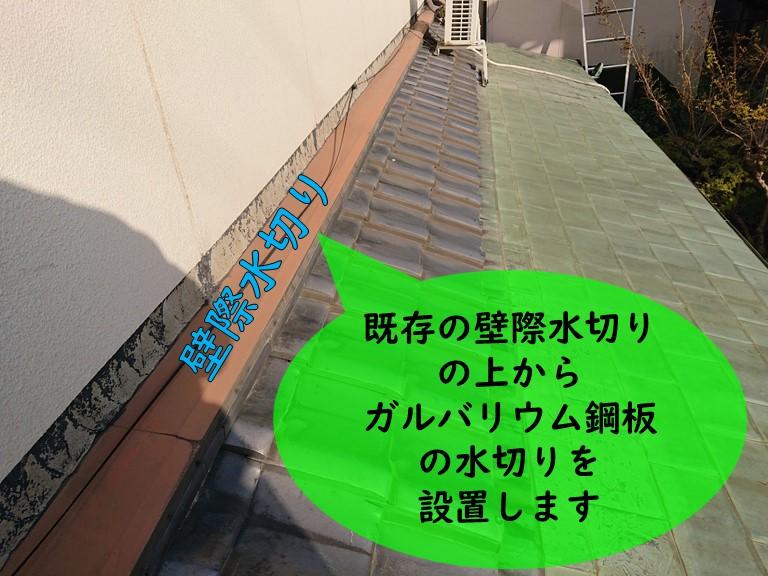 紀の川市で既存の壁際水切りの上からガルバリウム鋼板の水切りを設置します