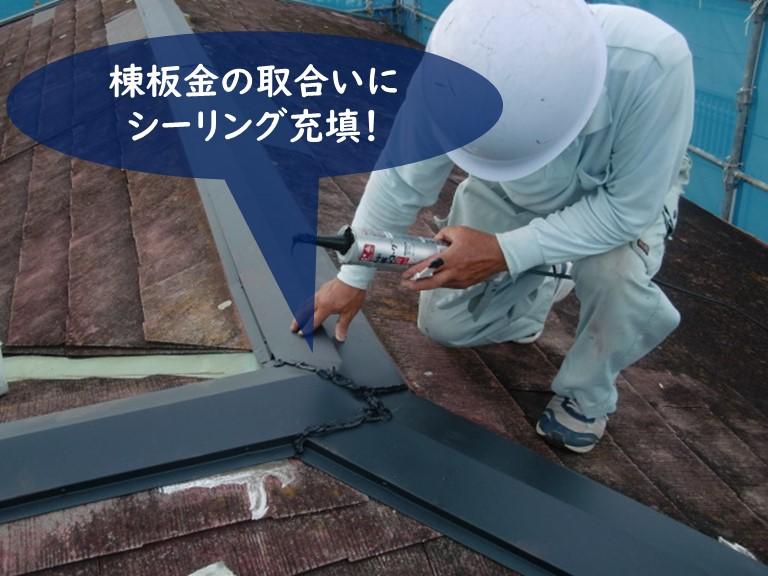 紀の川市で棟板金設置後、雨水が侵入しないように棟板金の取合いにシーリングを充填します
