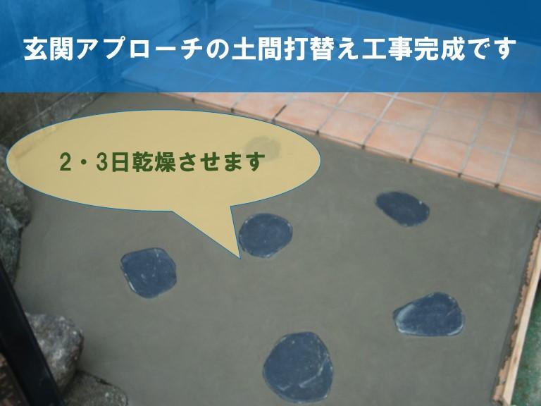 紀の川市で玄関土間をコンクリートで施工し、水はけを良くしました