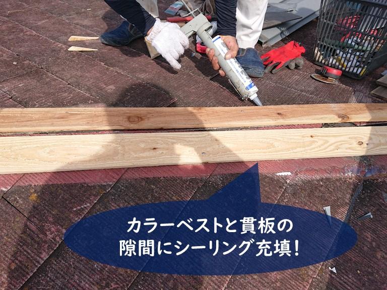 紀の川市で貫板を固定し、カラーベストと貫板の隙間にシーリング充填します