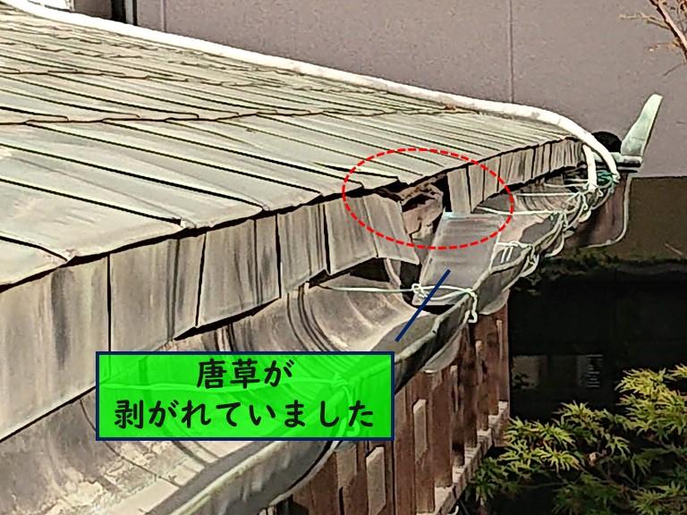 紀の川市で金属屋根に使用される唐草が破損して剥がれていました