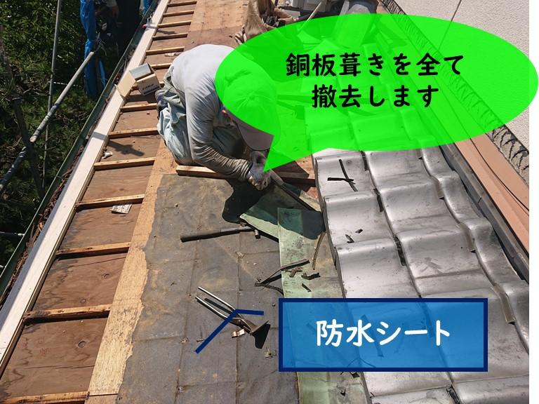 紀の川市で銅板葺きを撤去します