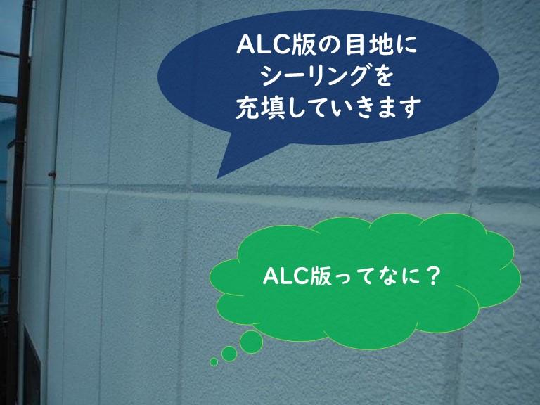 紀の川市でALC版の外壁塗装を行いので目地にシーリングを充填していきます