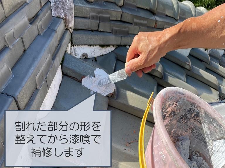 紀の川市の凍て割れ瓦を漆喰で補修します