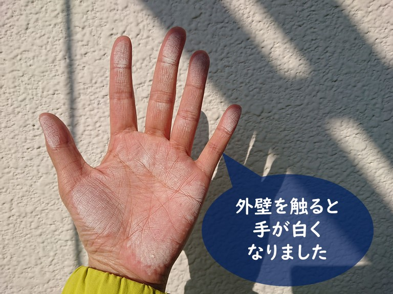 紀の川市の外壁を手でさわると手のひらが白くなりました