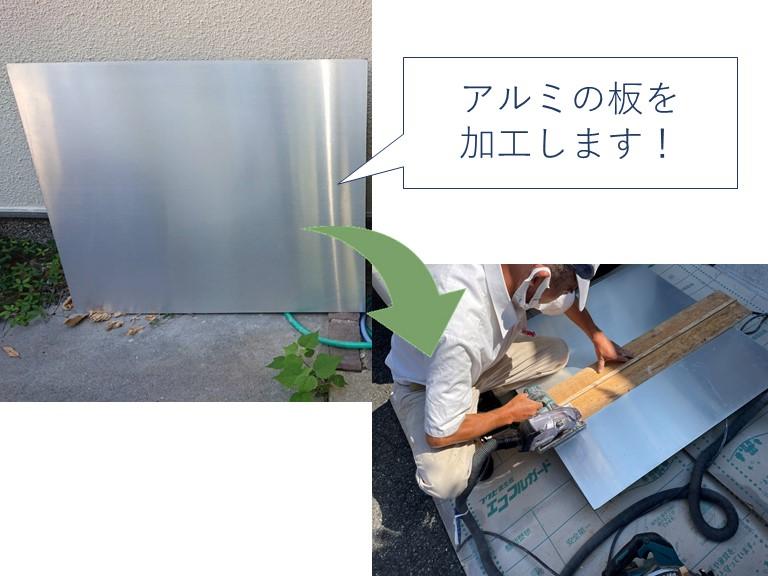 紀の川市の天窓を塞ぐ工事で仕上げはアルミ板を使うので加工します
