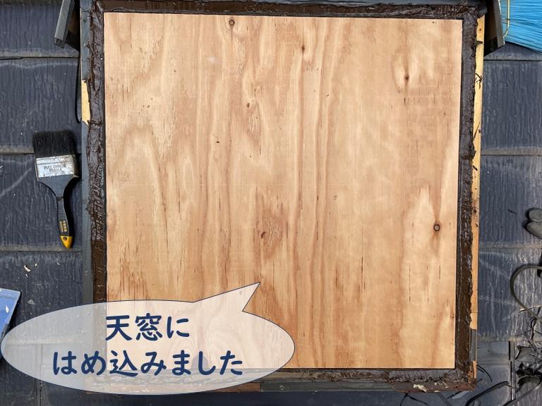 紀の川市の天窓を塞ぐ工事で天窓に下地合板を固定しました