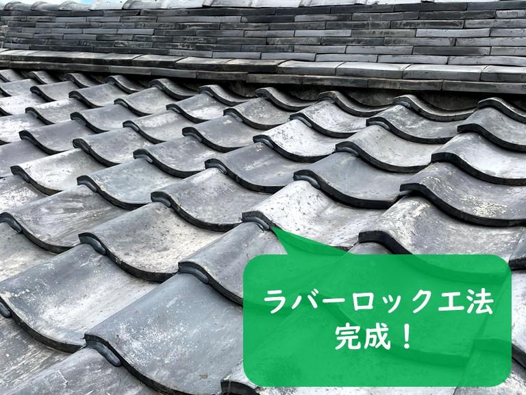 紀の川市の屋根補修でカバーロック工法を行い完成しました