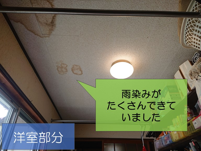 紀の川市の洋室の天井に雨染みがたくさんできていました