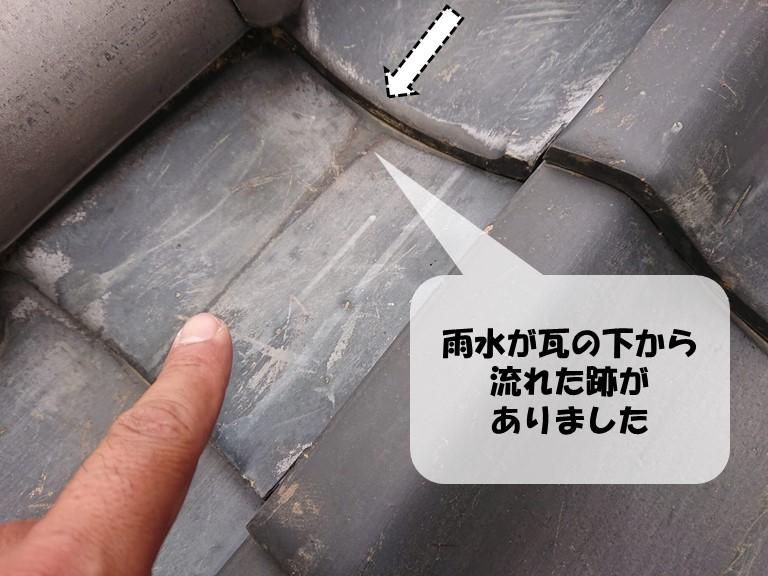 紀の川市の瓦屋根を調査すると瓦の下に雨水が浸透し流れている跡ができていました