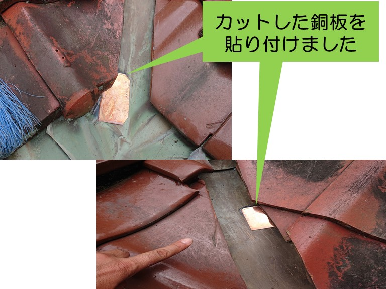 紀の川市の銅板の谷樋に穴が開いていたので、銅板で塞ぎました
