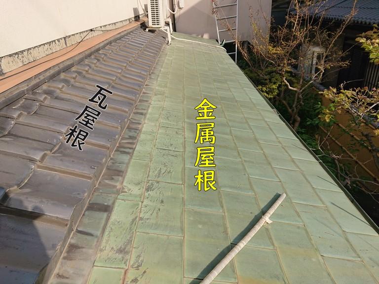 紀の川市の雨漏り調査で金属屋根と瓦屋根で葺いていた屋根でした