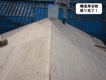 岩出市の屋根の構造用合板張り完了