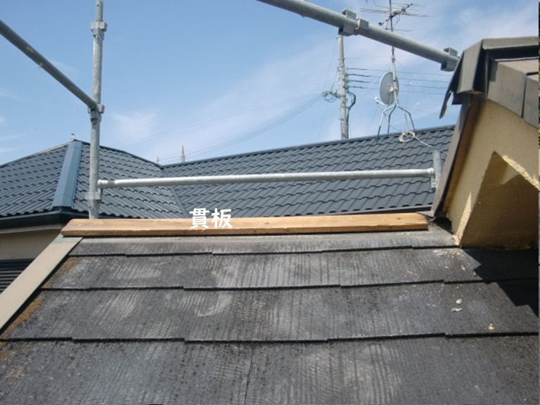 岩出市の屋根の貫板を仮撤去