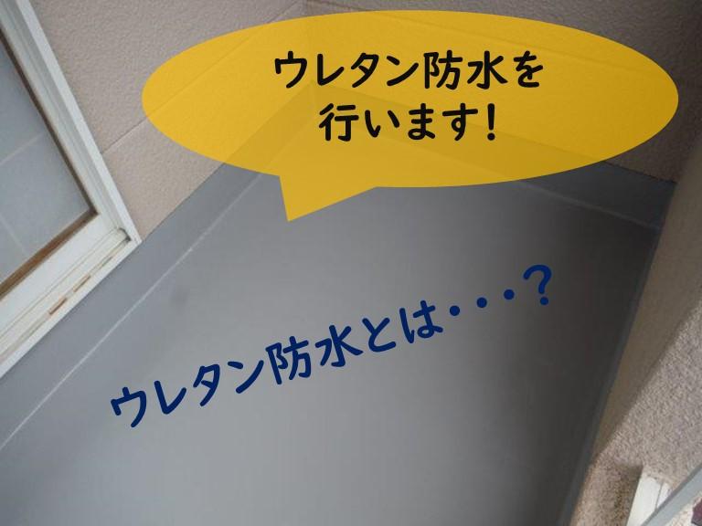 和歌山市でウレタン防水をおこないますウレタン防水とは?説明します
