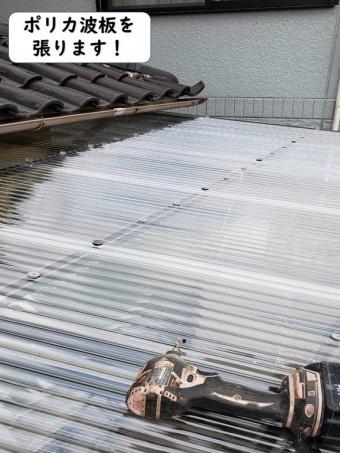 和歌山市のテラスにポリカ波板を張ります