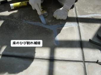 紀の川市のベランダの床のひび割れ補修