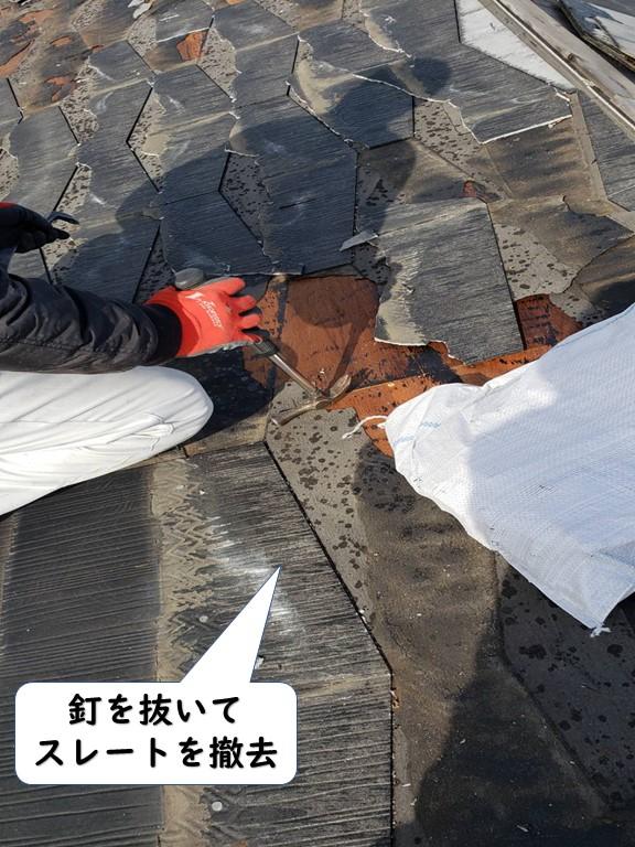 和歌山市のスレートの釘を抜いてスレートを撤去