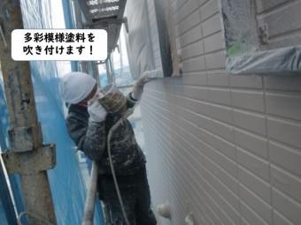 和歌山市の外壁を多彩模様塗料を吹き付けます