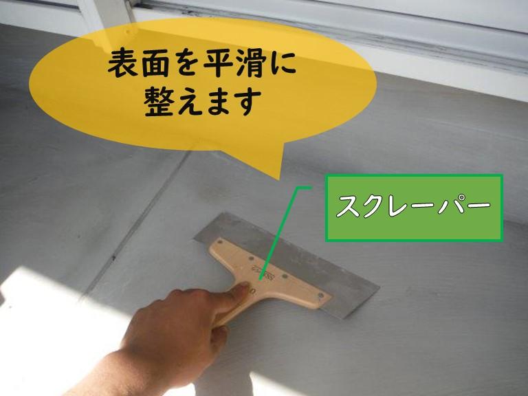 和歌山市で防水工事でカチオンフィラーを塗って乾燥させ、表面をスクレーパーで平滑していきます