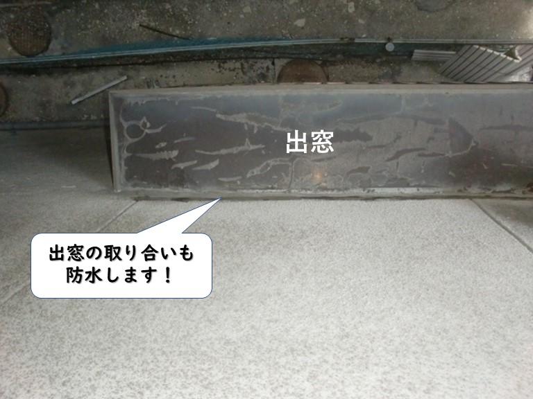 和歌山市の出窓の取り合いも防水