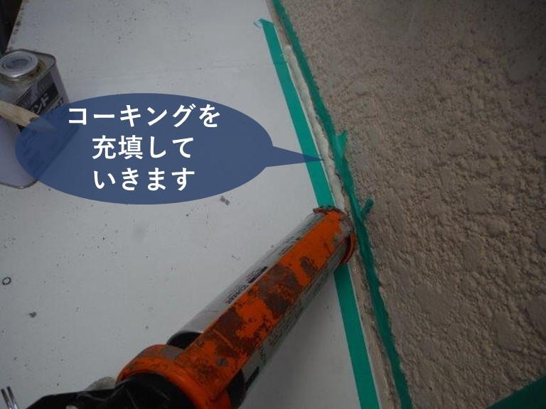 和歌山市の雨漏り修理で外壁の取合いにもコーキング充填します