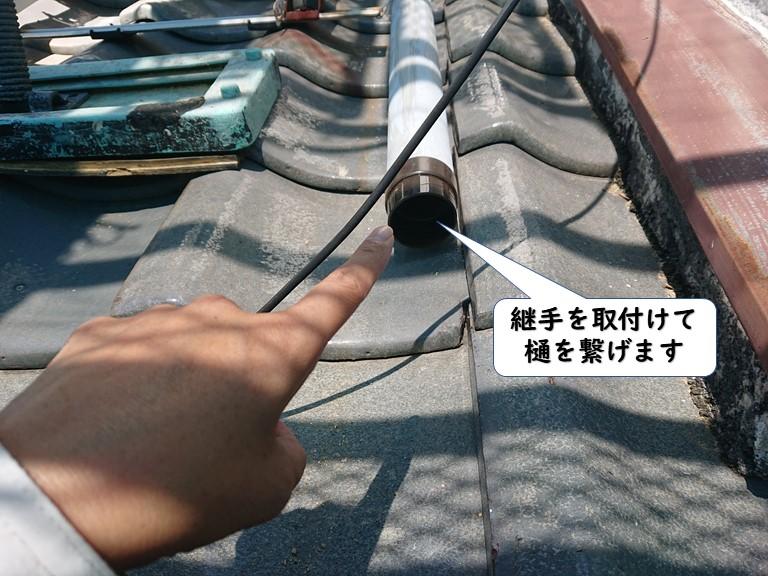 岩出市で継手を取付けて樋を繋げます