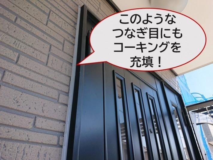 和歌山県紀の川市で行った外壁塗装の事例で塗装前にコーキングを充填し、隅々まで塗った写真玄関扉の周りにも塗っていきます