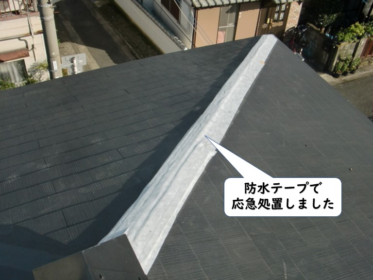 和歌山市の降り棟を防水テープで応急処置