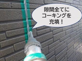 和歌山県の外壁塗装工事でコーキングガンで壁と壁の間に充填剤を塗っていきます