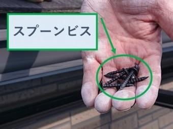 岩出市で屋根塗装を行う前に、棟板金の釘を写真のスプーンビスで打ち換えていきます