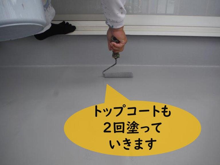 和歌山市のウレタン防水工事で最後に塗るトップコートは2度塗りします