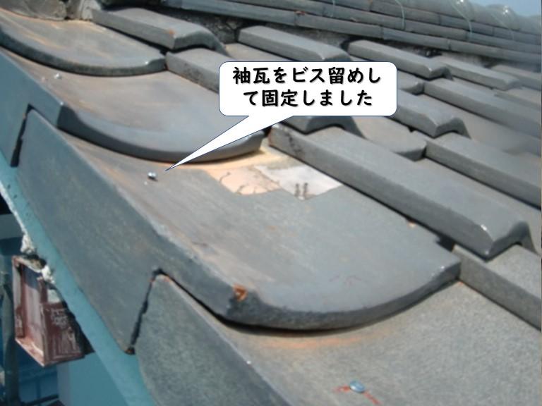 岩出市の袖瓦をビスで固定