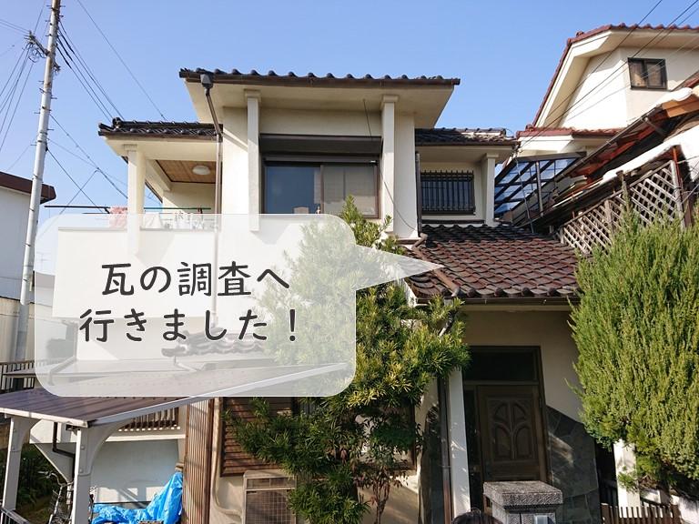 和歌山市で屋根の調査で漆喰が劣化!信頼のある業者に調査依頼