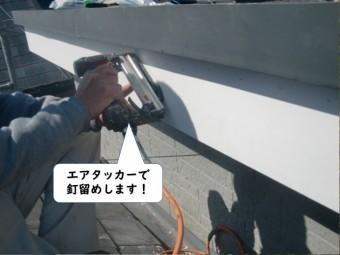 岩出市の破風板をエアタッカーで固定