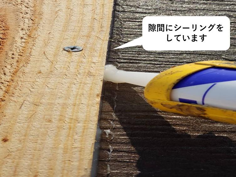 岩出市の雨漏り屋根工事で貫板をつけ隙間にシーリングで補強しました