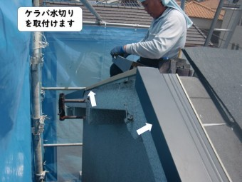 岩出市の屋根にケラバ水切りを取付けます