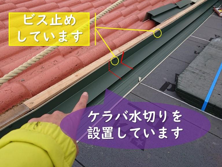 岩出市で屋根の葺き替えを行った時にケラバ水切りを新しくつけました