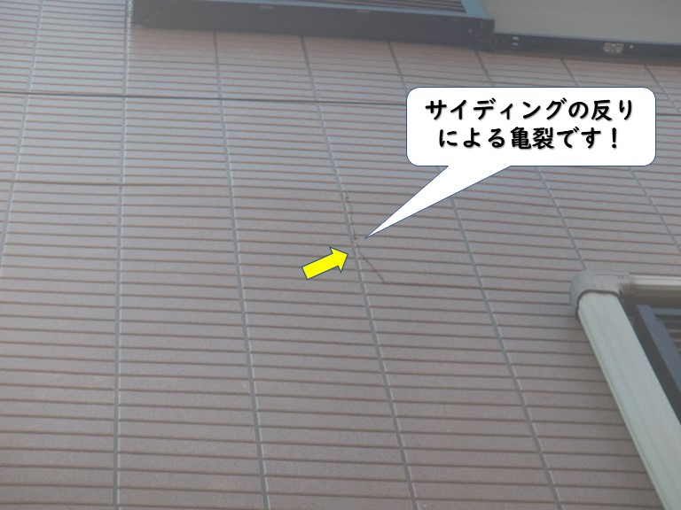 和歌山市のサイディングの反りによる亀裂です!