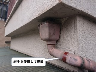 和歌山市の継手を使用して雨樋を復旧
