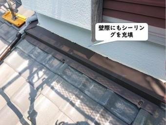 岩出市の壁際にもシーリングを充填して防水